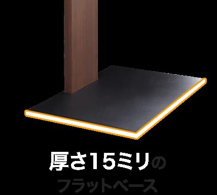 厚さ15ミリのフラットベース