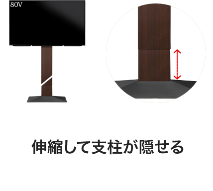 伸縮して支柱が隠せるフロントパネル
