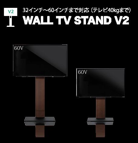 60インチまで対応 (テレビ40kgまで) WALL TV STAND V2