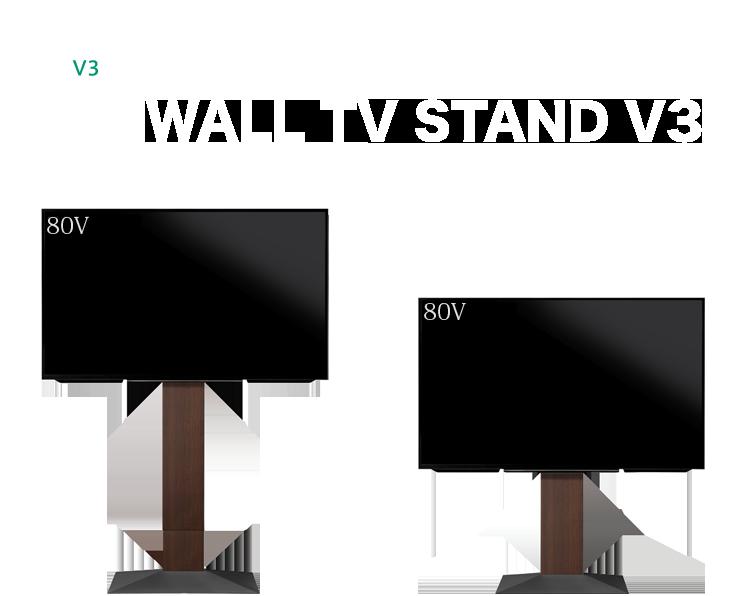 79インチまで対応 (テレビ40kgまで) WALL TV STAND V3