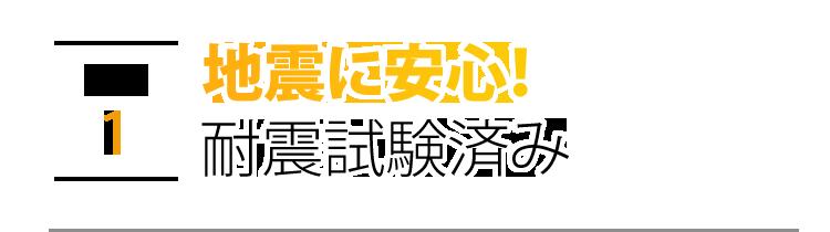 【理由1】地震に安心!耐震試験済み