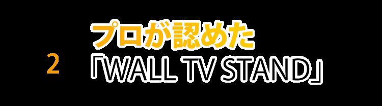 【理由2】プロが認めたWALL TV STAND