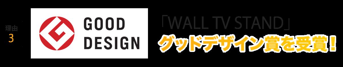 【理由3】「WALL TV STAND」グッドデザイン賞を受賞!