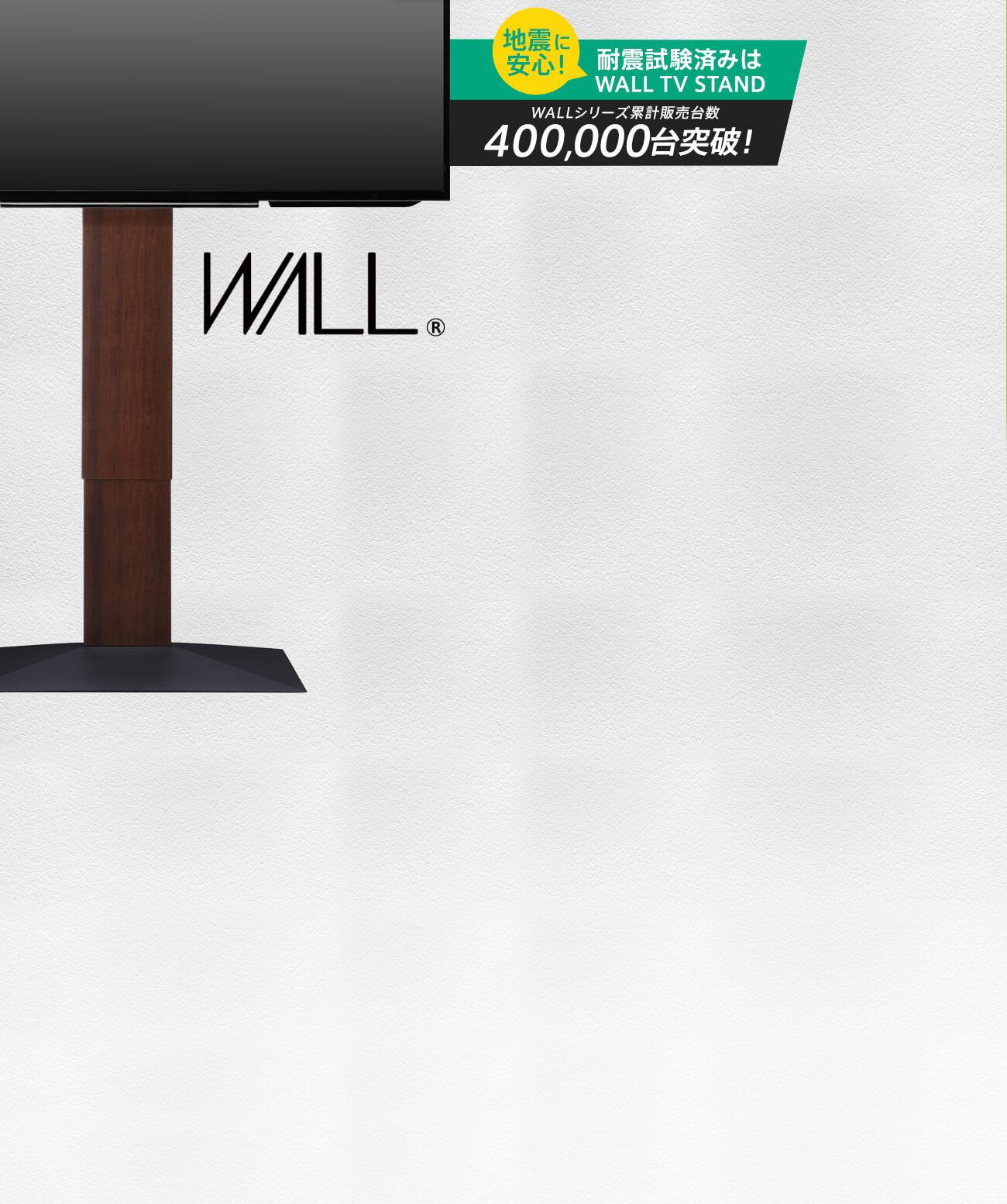 地震に安心耐震済みはWALL TV STAND WALLシリーズ 100,000台突破の大ヒット!