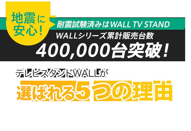 WALL 100,000台突破!テレビスタンドWALLが選ばれる5つの理由