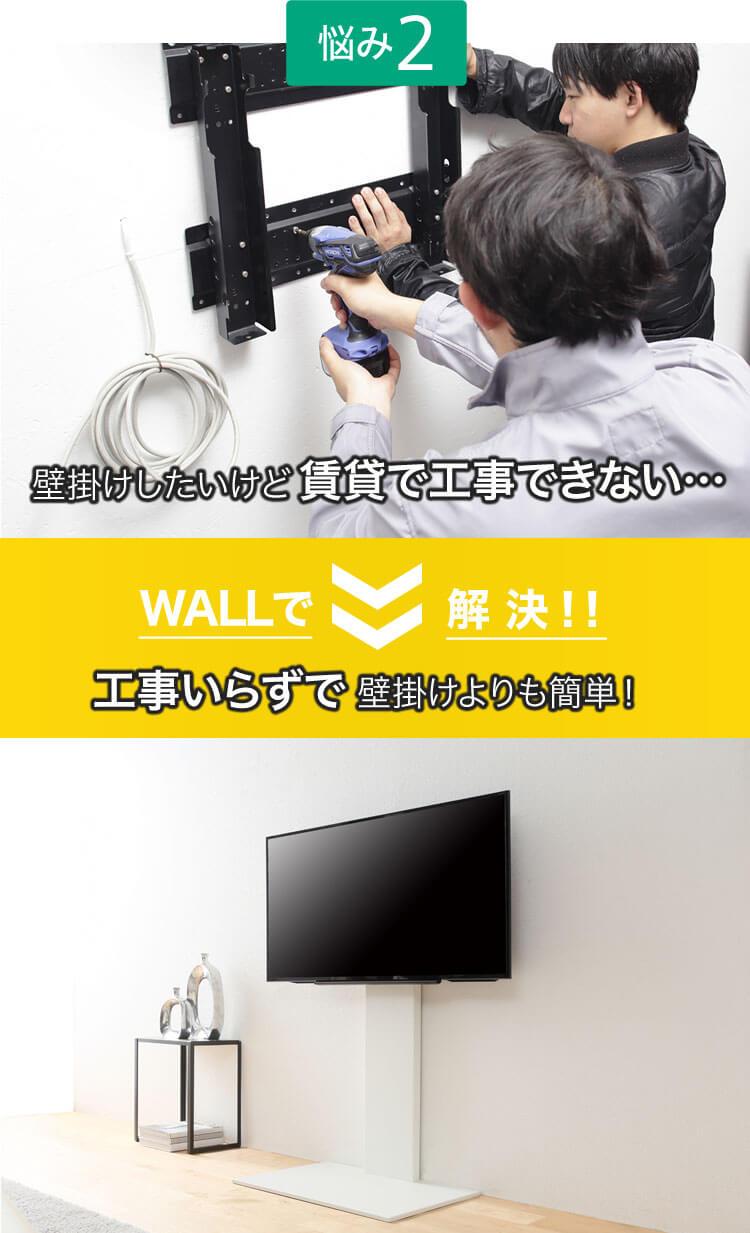 [【悩み2】壁掛けしたいけど工事ができない。] WALLで解決→ [工事いらずで壁掛けよりも簡単!]