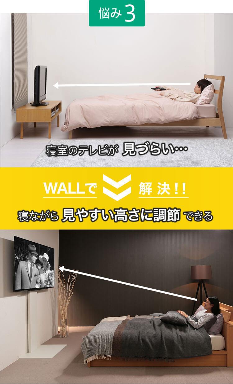 [【悩み3】寝室のテレビが見づらい] WALLで解決→ [寝ながら見やすい高さに調節できる]
