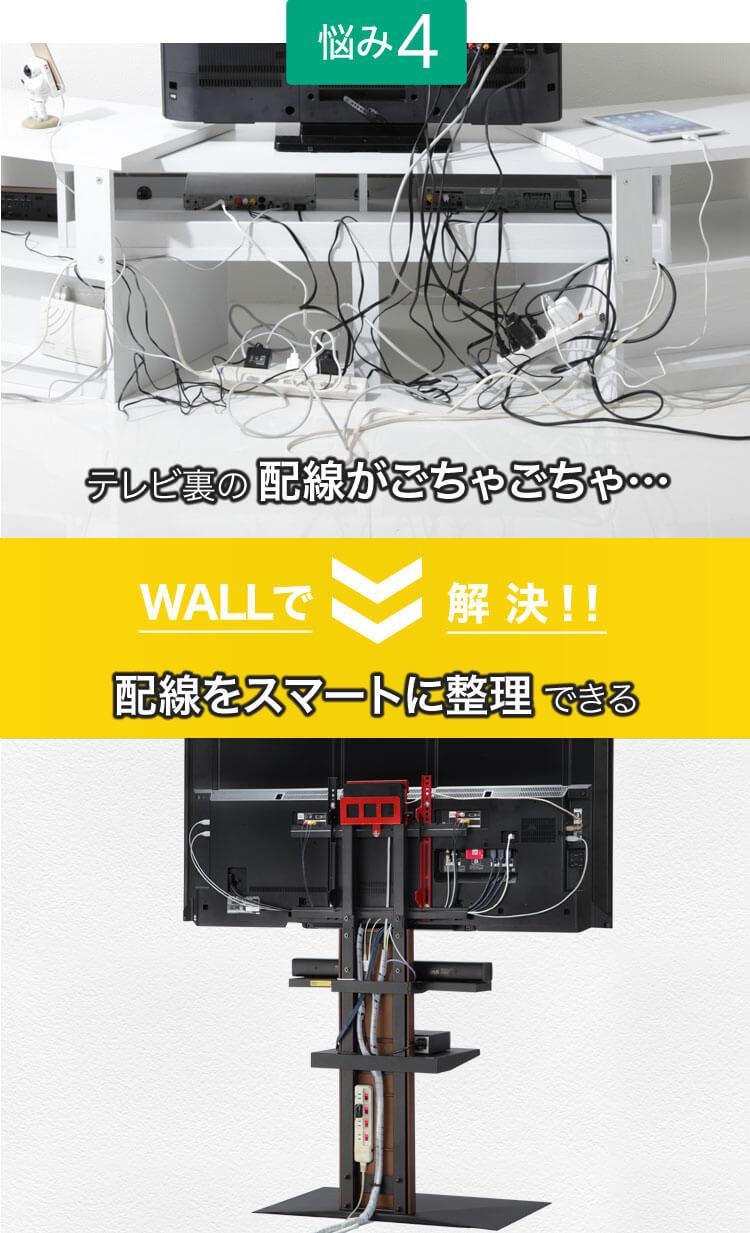 [【悩み4】テレビ裏の配線がごちゃごちゃ] WALLで解決→ [配線をスマートに整理できる]