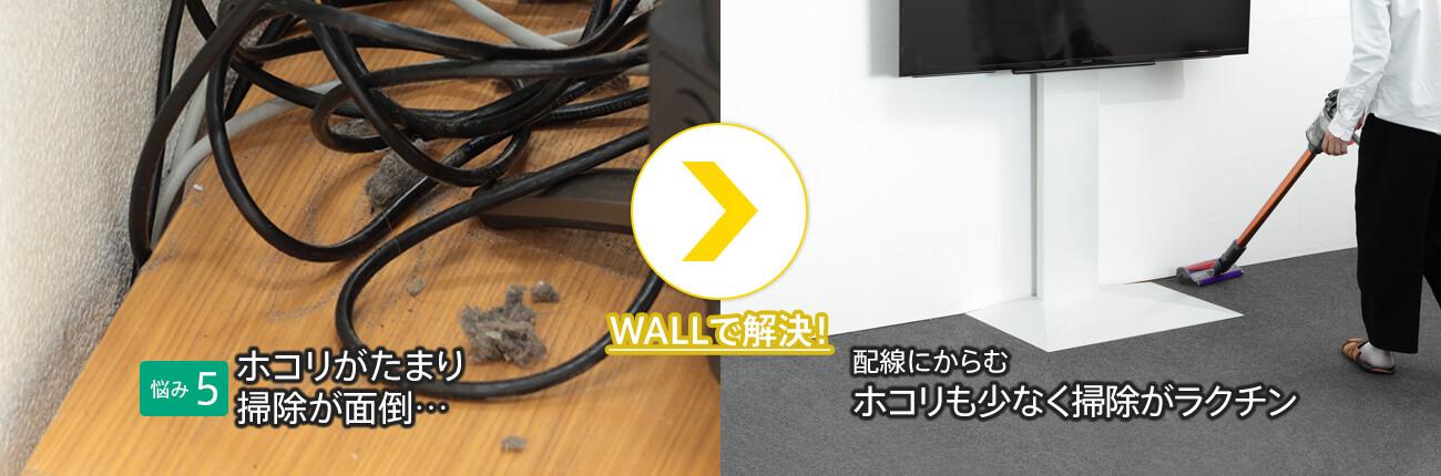 [【悩み5】テレビ周りの掃除が面倒…] WALLで解決→ [配線にからむホコリも少なく掃除がラクチン]