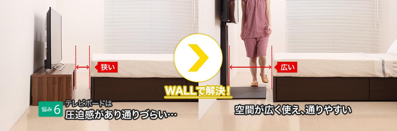 [【悩み6】テレビボードは圧迫感があり通りづらい…] WALLで解決→ [空間が広く使え、通りやすい]