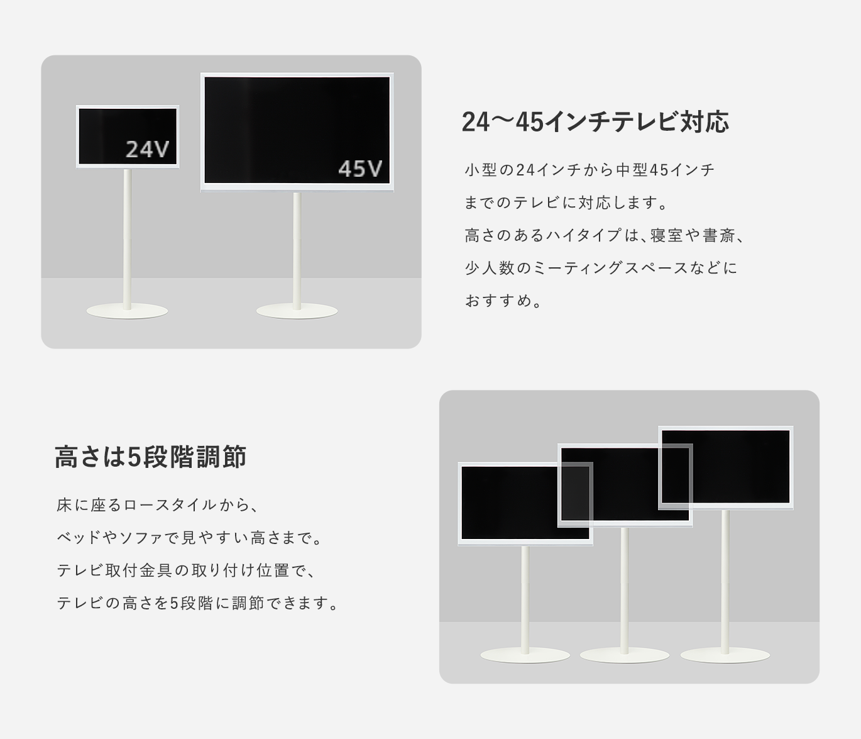 小型の24インチから中型45インチまで 高さは5段階調整可能
