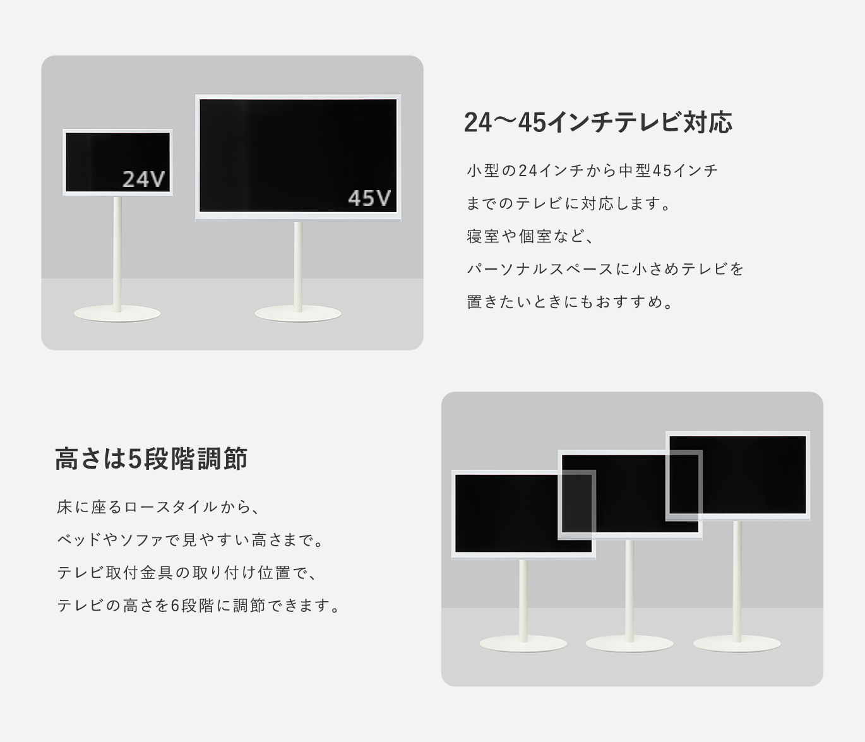 24~45インチ対応 高さは5段階調整可能