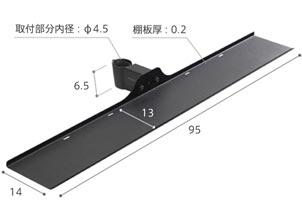 サウンドバー棚板Mサイズ スペック画像
