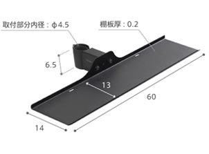 サウンドバー棚板Sサイズ スペック画像